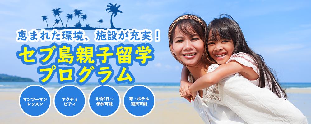 oyako hero - 親子留学プログラム
